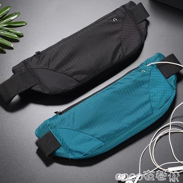 熱賣腰包 跑步腰包男女運動戶外手機腰包多功能防水馬拉鬆裝備健身超薄隱形 coco