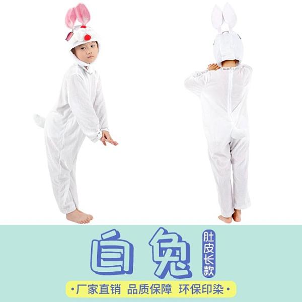 萬聖節服裝 萬圣節卡通小白兔老虎兔子鴨子大灰狼演出服兒童動物表演服裝衣服