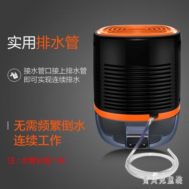 220V 除濕器家用臥室小型抽濕機地下室內除潮抽濕器干燥吸濕除濕機 CJ3420