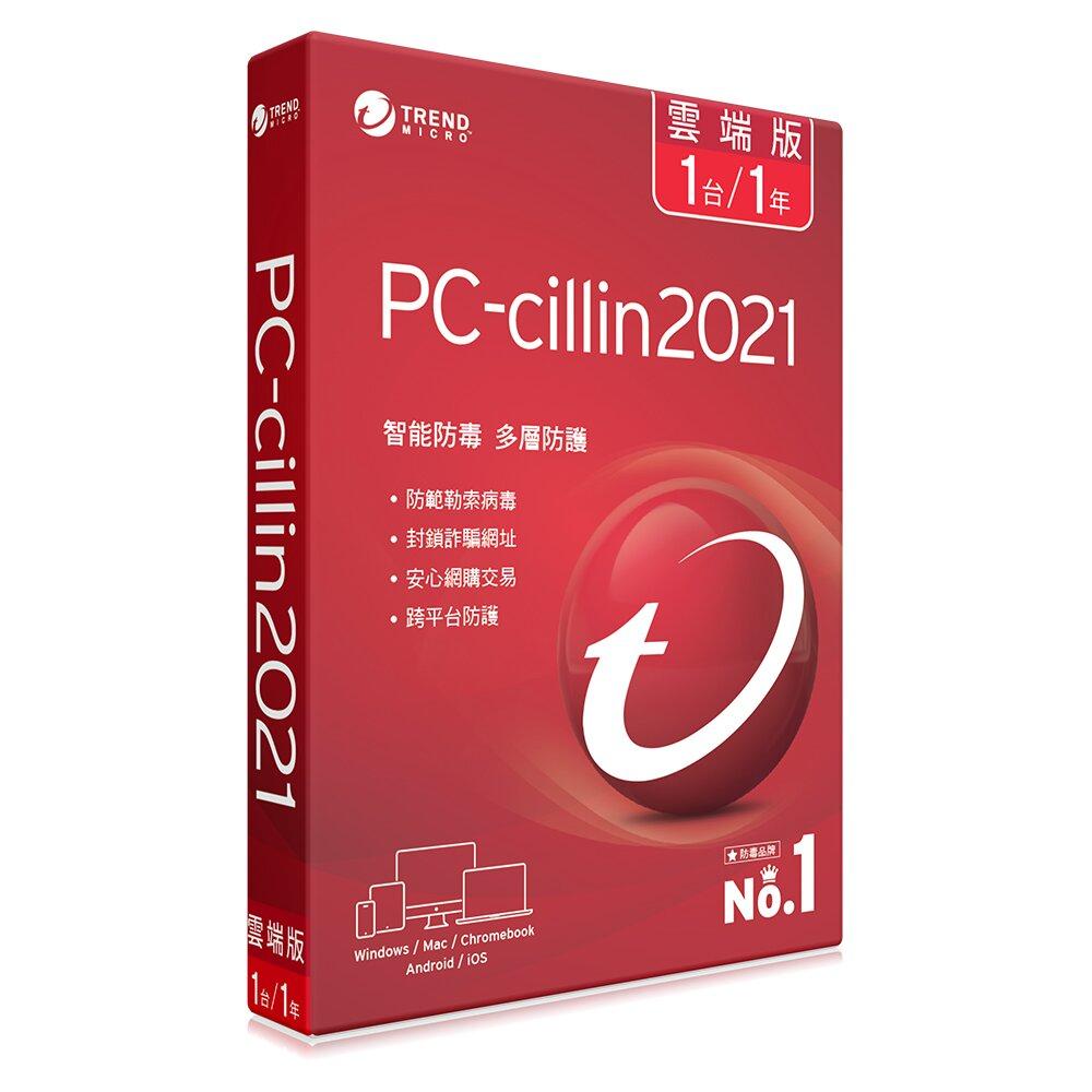 ★快速到貨★【趨勢 PC-cillin】PC-cillin 2021 雲端版 一年一台標準盒裝