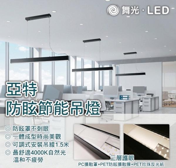 【燈王的店】舞光 亞特防眩節能吊燈 防眩光 4000K 自然光 LED-29023N