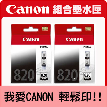 CANON PGI-820BK 原廠黑色墨水匣*2顆