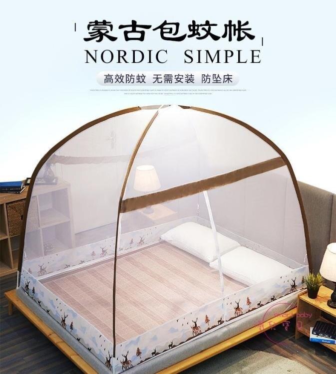 樂天優選-蚊帳 免安裝蒙古包蚊帳家用加密加厚1.2學生宿舍單人1.5m雙人1.8米床