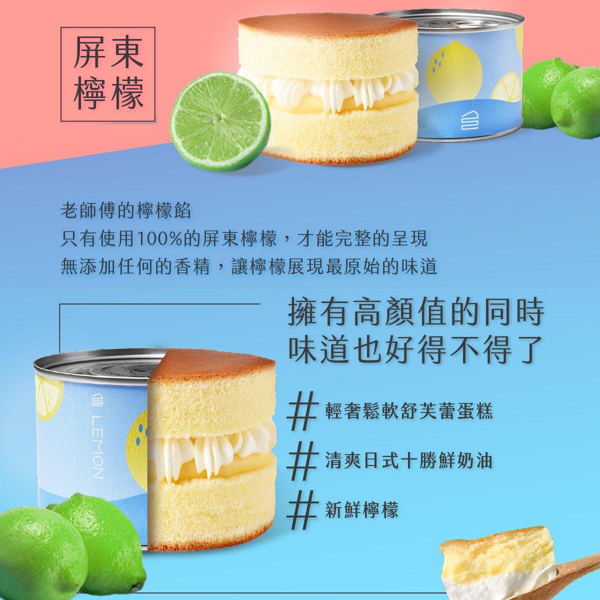 【拿破崙先生】舒芙蕾鐵罐蛋糕★屏東檸檬★罐子蛋糕再升級,將十勝鮮奶油作最極致的發揮~