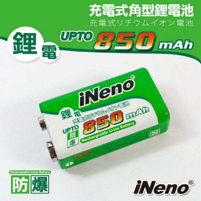 [電子威力]  ineno 9v 鋰電池 850mah 8.4v 方型 充電電池