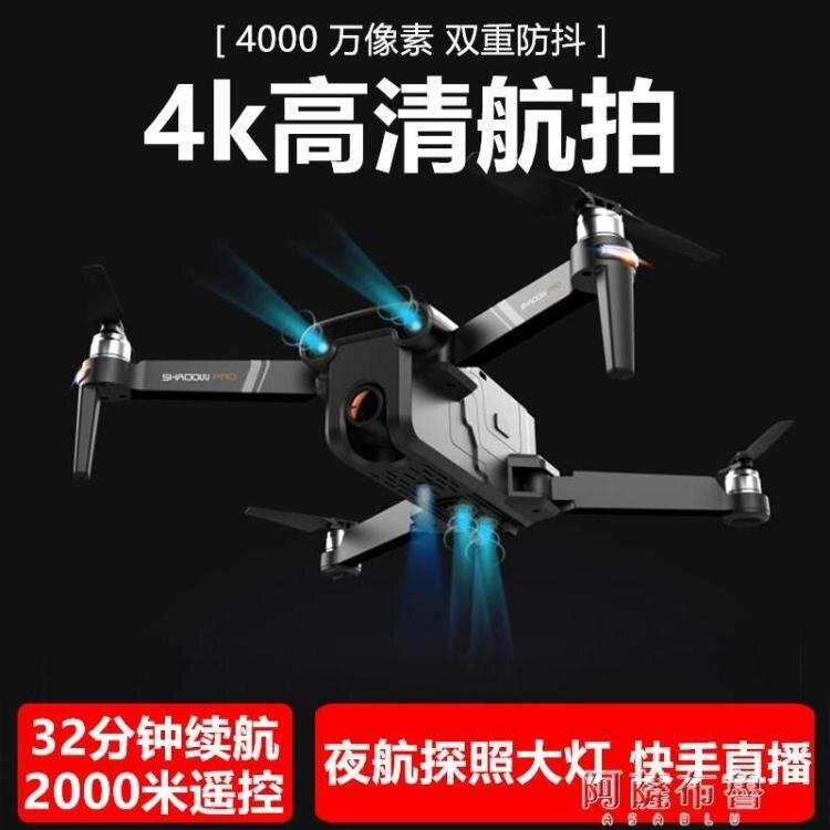 無人機 AEE無人機高清4K航拍專業大型智慧折疊飛行器雙GPS自動返航2000米SUPER 全館特惠9折