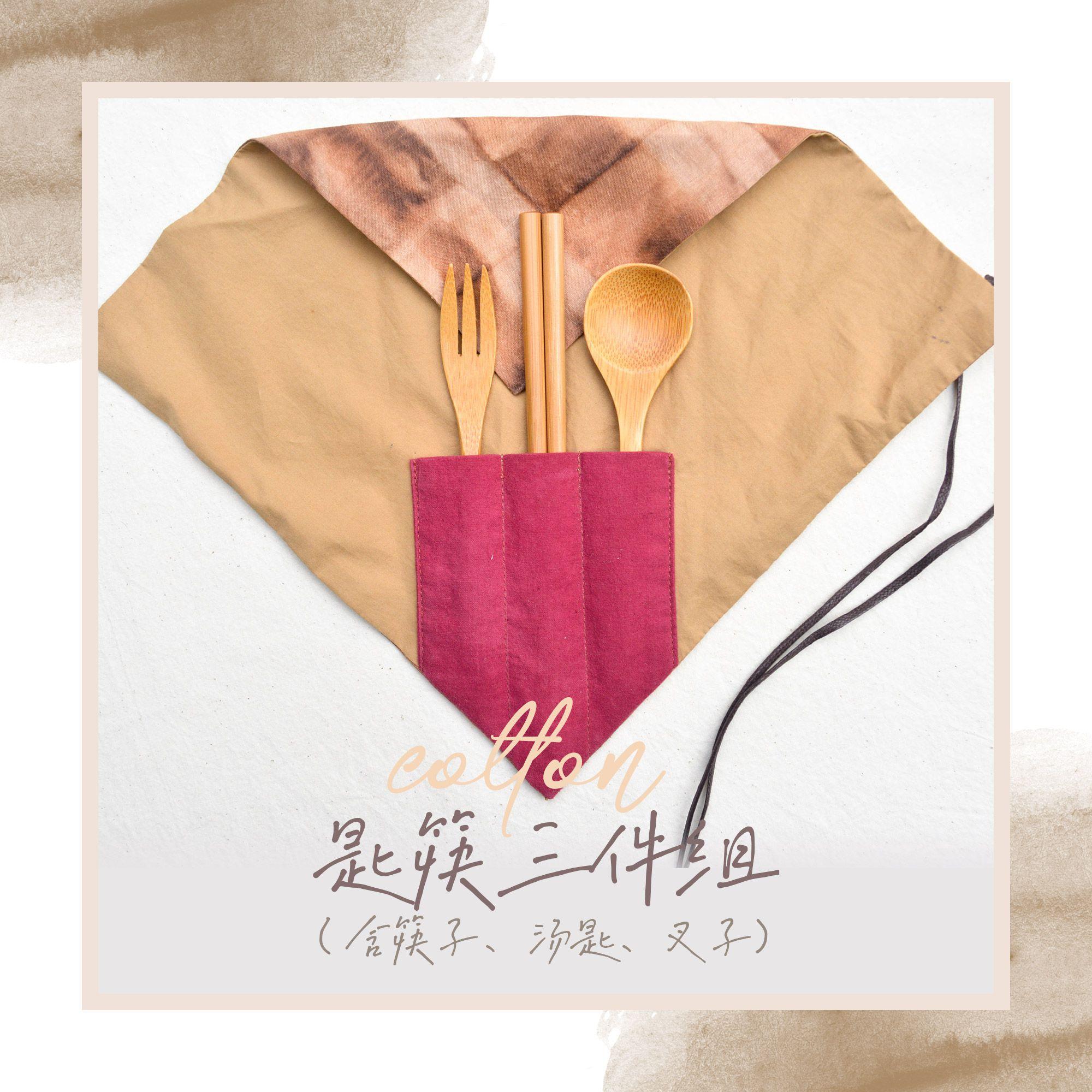 【新埔柿染坊】 匙筷三件組( 含筷子、湯匙、叉子)