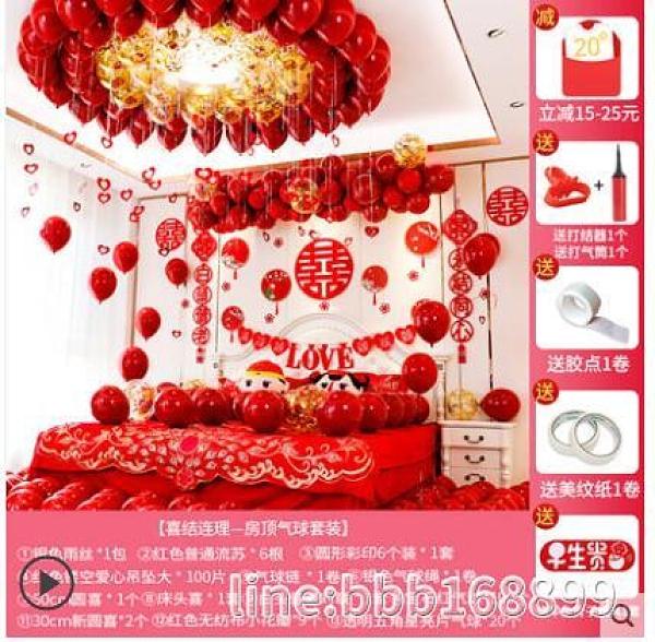 氣球 結婚禮新房婚房布置套裝男女方臥室婚慶氣球裝飾創意浪漫用品大全 瑪麗蘇DF