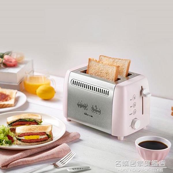 Bear/小熊 DSL-A02E3多士爐烤面包機不銹鋼吐司機6檔多功能早餐機 名購新品