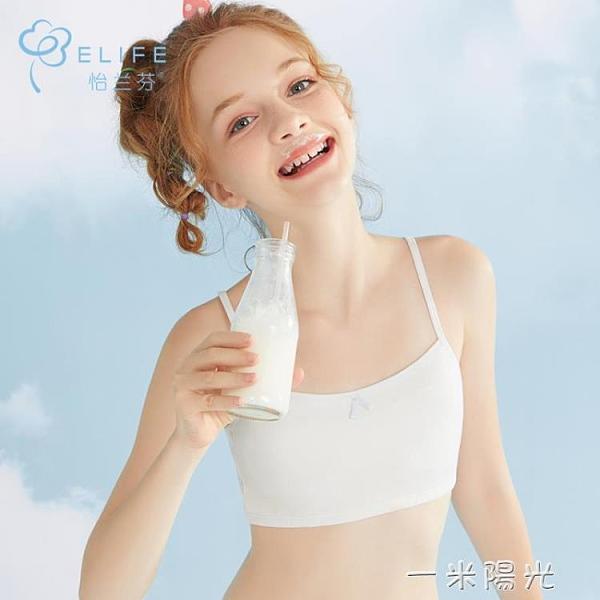 發育期小背心小學生初中9-12歲10少女文胸女童吊帶內衣薄大童女孩 一米陽光