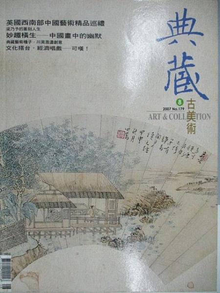 【書寶二手書T3/雜誌期刊_DCP】典藏古美術_179期_英國西南部中國藝術精品巡禮