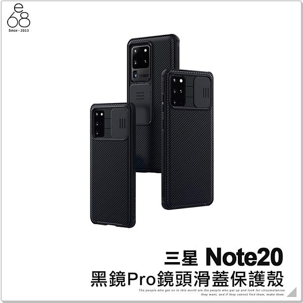 三星 Note20 黑鏡PRO鏡頭滑蓋保護殼 滑蓋保護鏡頭 手機殼 手機後鏡頭 防塵 防刮 軟殼 防摔殼