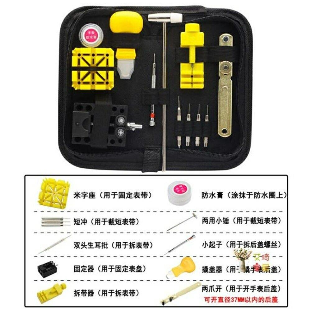 修錶工具 組合套裝手錶後蓋維修電池更換拆錶帶機械錶修調開錶器【99購物節】