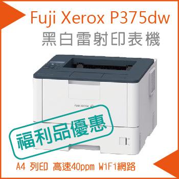 【福利品優惠中】Fuji Xerox DocuPrint P375dw A4 黑白雷射印表機
