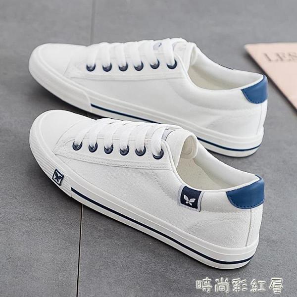 小白鞋女2020年夏季薄款新款休閒百搭帆布鞋低筒情侶爆款休閒板鞋「時尚彩紅屋」