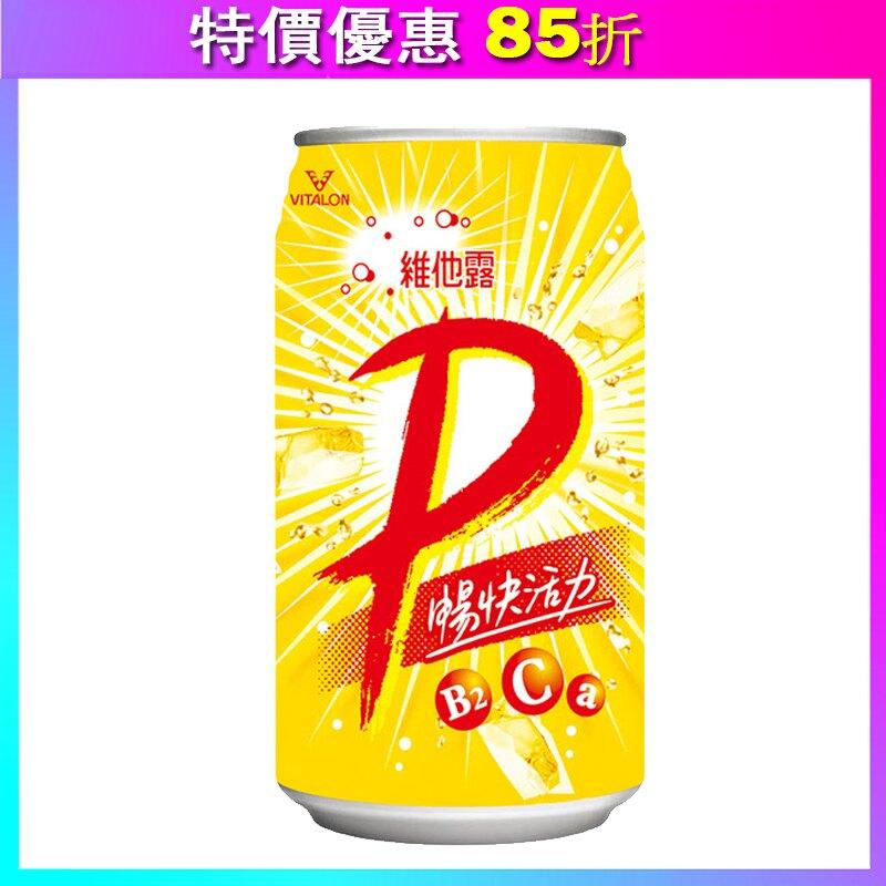 【免運直送】維他露P健康微泡飲料330ml(24瓶/箱)  -02