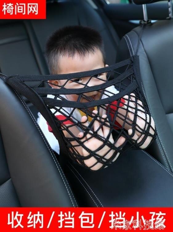 汽車座椅間儲物網兜車載防護擋網隔離收納網椅背置物袋車用防兒童