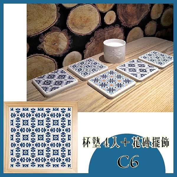 MBM台灣京瓷優惠組合C-6 復古映像花磚珪藻土杯墊4入+慵懶格調防潮花磚擺飾組