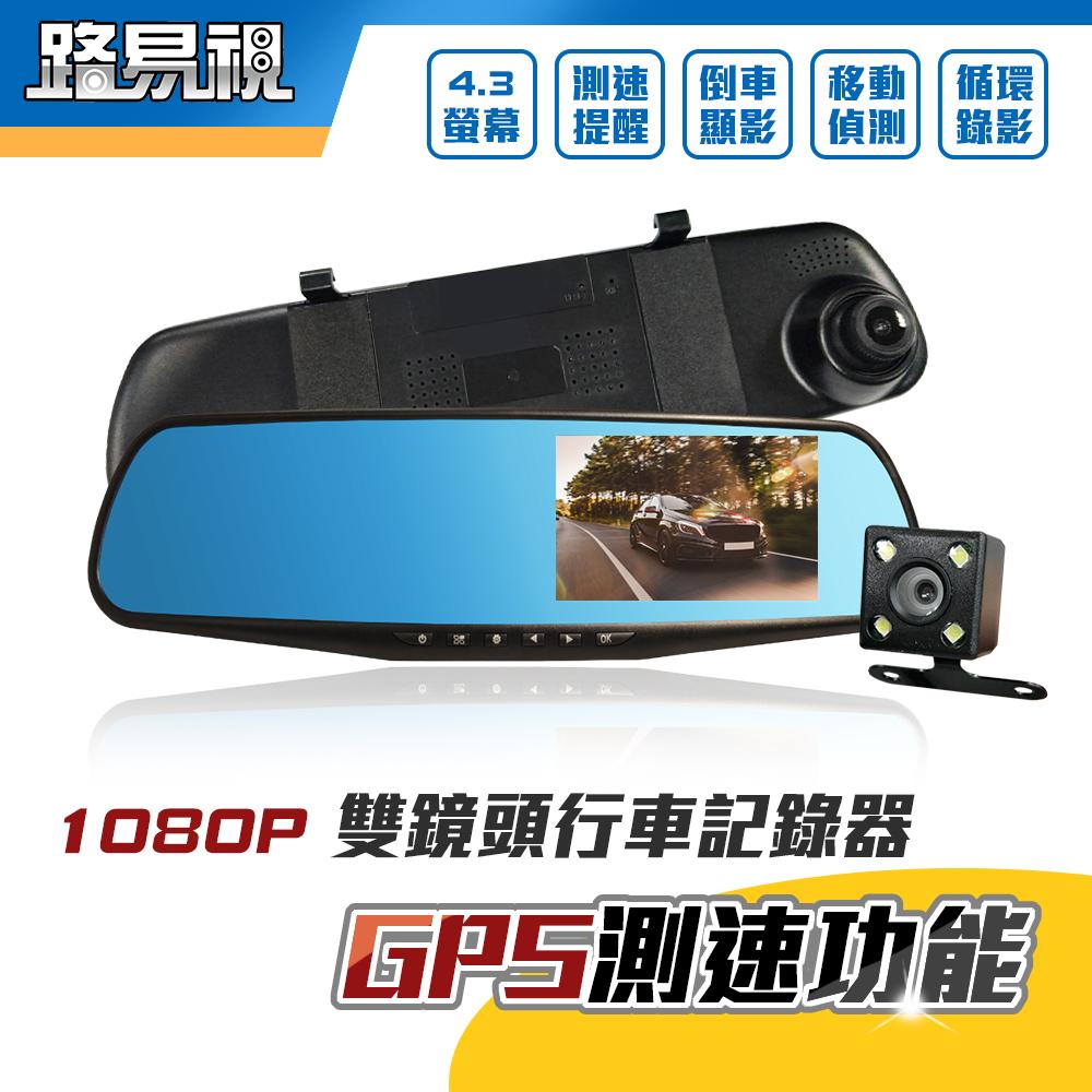 【路易視】GX2 1080P 雙鏡頭 GPS測速警報 後視鏡行車記錄器(贈32G記憶卡)