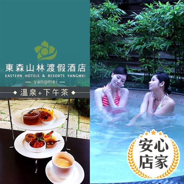 東森山林渡假酒店-一日樂悠遊,溫泉+下午茶單人券(需事先預約)