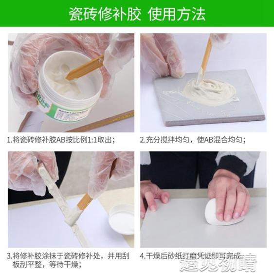 瓷磚修補劑陶瓷膏馬桶修補膠強力黏接釉面坑洞裂縫修復大理石家用