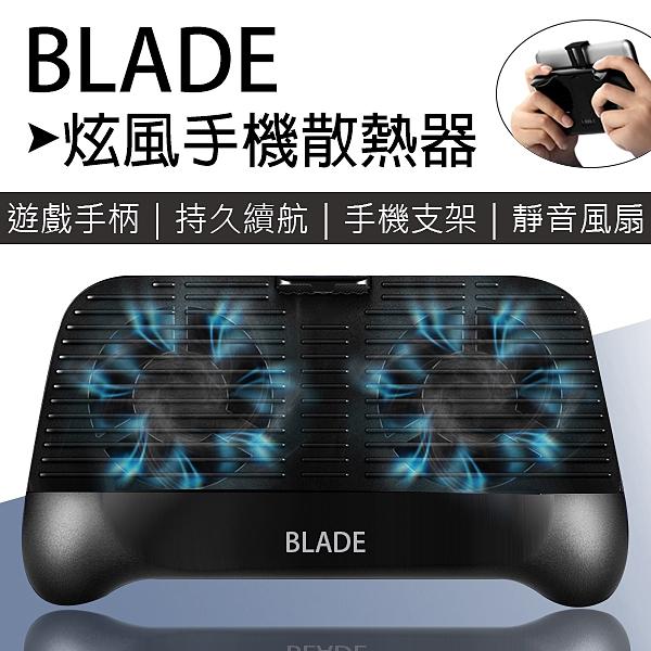 【coni shop】BLADE炫風手機散熱器 現貨 當天出貨 手機支架 手機遊戲手柄 散熱風扇 手機降溫器