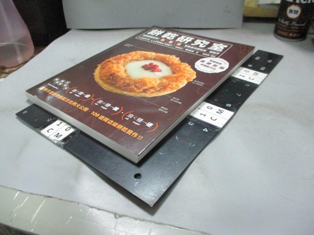 【書寶二手書T5/餐飲_EXK】餅乾研究室-搞懂關鍵材料!油+糖+粉,學會自己調比例、寫配方_林文中