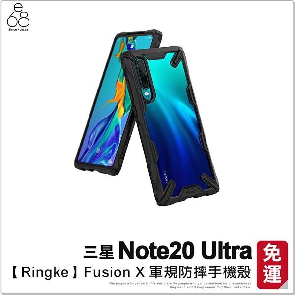 【Ringke】 三星 Note20 Ultra Fusion X 軍規防摔 手機殼 透明 背板 保護殼