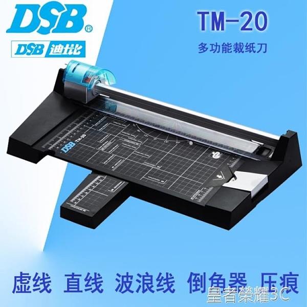 裁紙機 TM-20裁紙機 A4虛線波浪線壓痕切紙刀 相片手動滾輪滑刀 適用辦公室YTL