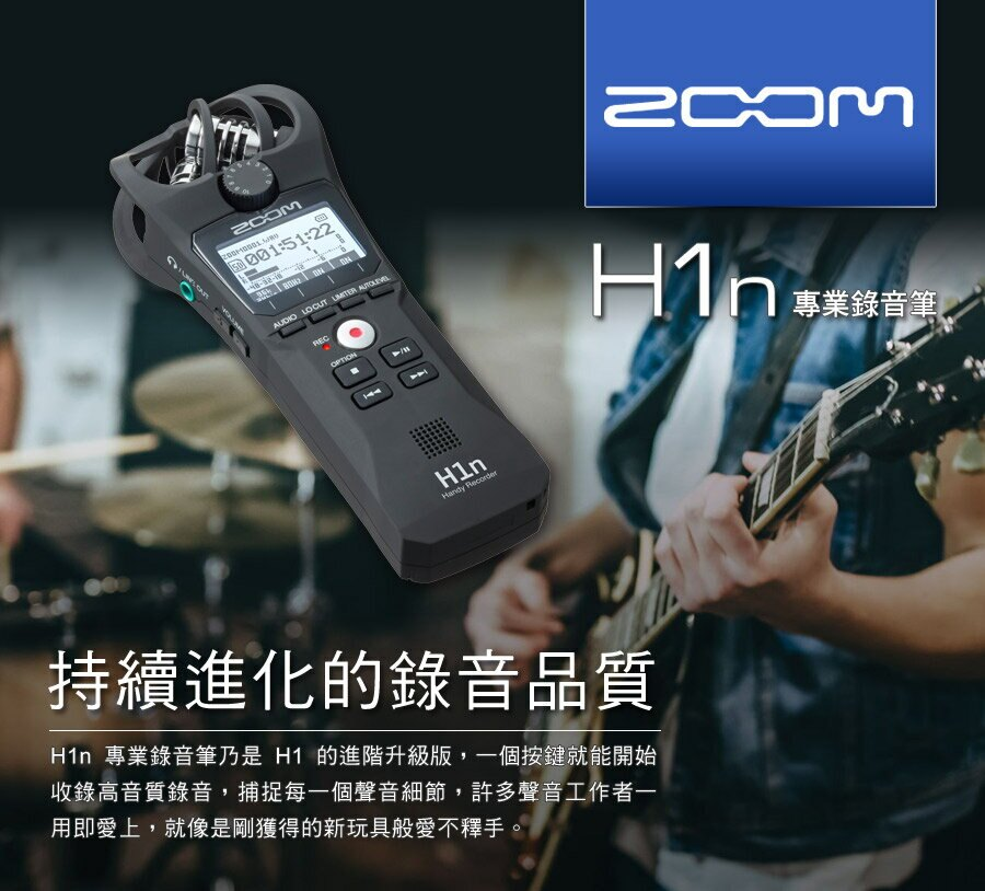 [享樂攝影]送兔毛►Zoom H1n 進階升級版 立體聲錄音筆 可當USB麥克風 X/Y立體聲錄音《海國公司貨》