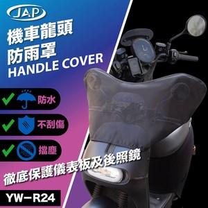 JAP 機車龍頭防雨罩 YW-R24