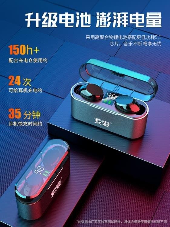 藍芽耳機索愛A1 真無線藍芽耳機雙耳運動跑步無線小型迷你隱形超長待機續航
