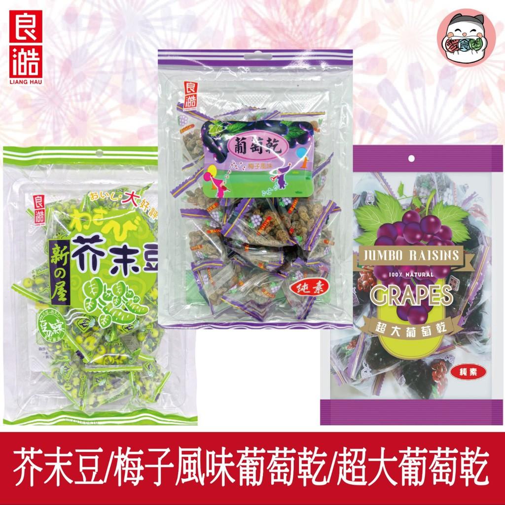 良澔三角包-芥末豆/超大葡萄乾/梅子風味葡萄乾【零食圈】