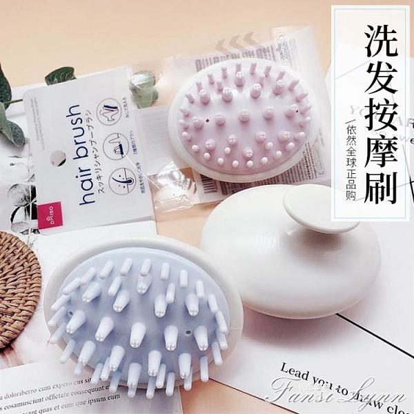 日本大創 洗發刷洗頭梳 按摩頭皮毛穴去污 頭部按摩器 洗頭器 范思蓮恩