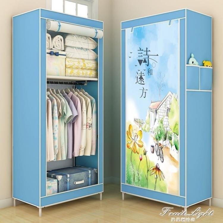 簡易衣櫃小號布衣櫥時尚簡約衣架防塵收納整理櫃臥室學生宿舍 NMS