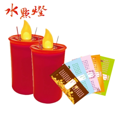 派樂擬真燭火水點燈 環保安全防水蠟燭燈(1對+祈福卡5張)