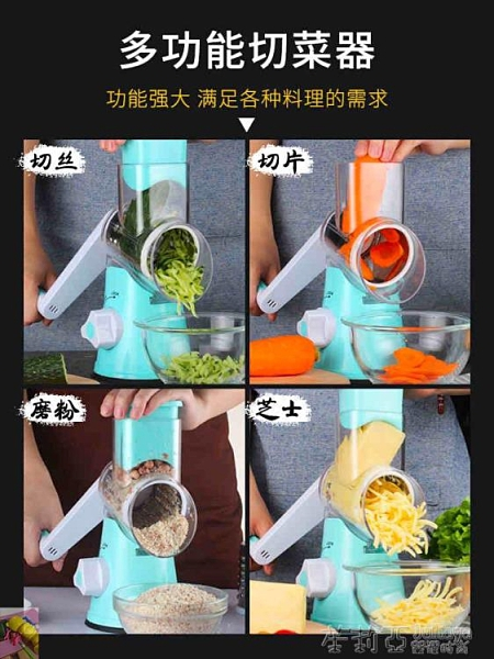 切絲器 多功能切菜神器家用廚房手動滾筒刨絲切菜器手搖切絲機切片利器 茱莉亞