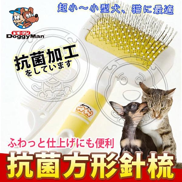 【培菓幸福寵物專營店】日本DoggyMan》NHS-54犬貓用抗菌方形針梳-Mini