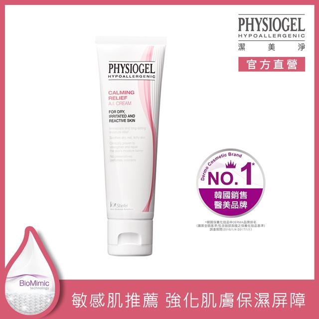 潔美淨層脂質舒敏AI乳霜 50ml