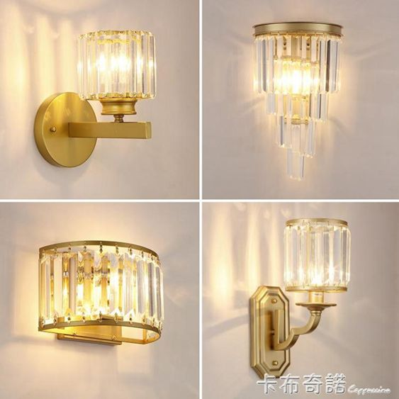 壁燈臥室床頭燈創意輕奢書房客廳陽臺牆壁後現代北歐簡約水晶壁燈