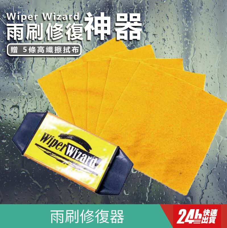 現貨wiper wizard 汽車雨刷修復器贈高纖維擦拭布五條 清潔器 雨刷 汽車用品 去油墨