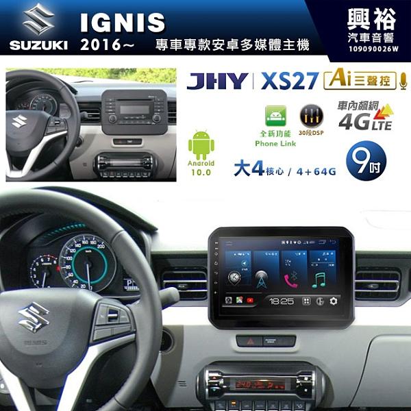 【JHY】2016~年SUZUKI IGNIS專用9吋XS27系列安卓機*Phone Link+送1年4G上網*大4核心4+64