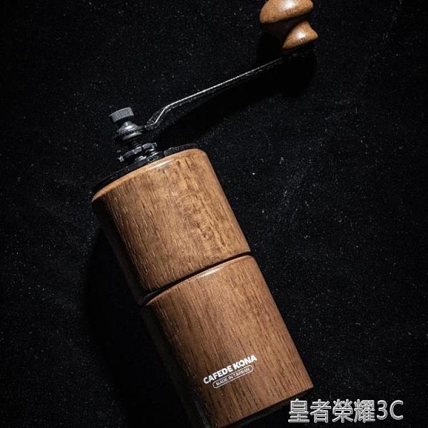 咖啡磨豆機 CAFEDE KONA手動磨豆機手搖 咖啡豆家用磨粉器鑄鐵台灣造粗細可調 免運