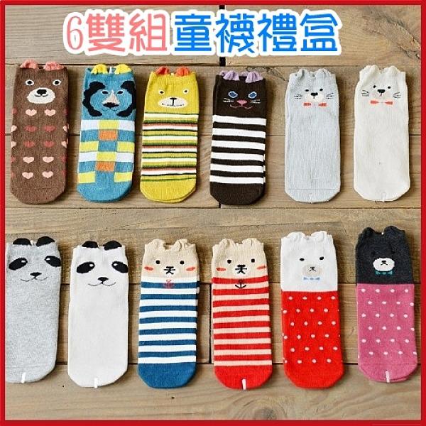 卡通襪 棉襪 動物襪 中筒襪 兒童襪(一組6雙禮盒裝)【AF02096-6】99愛買小舖