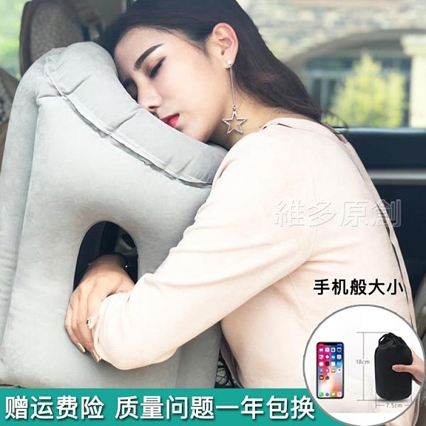 午睡枕飛機睡覺神器旅行必備坐火車充氣趴睡枕頭午睡辦公室出差JOYTOUR 維多原創