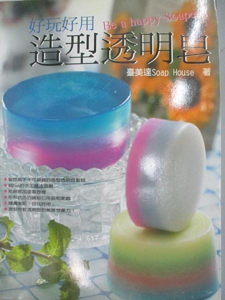 【書寶二手書T8/美工_DKR】好玩好用-造型透明皂_臺美達Soap