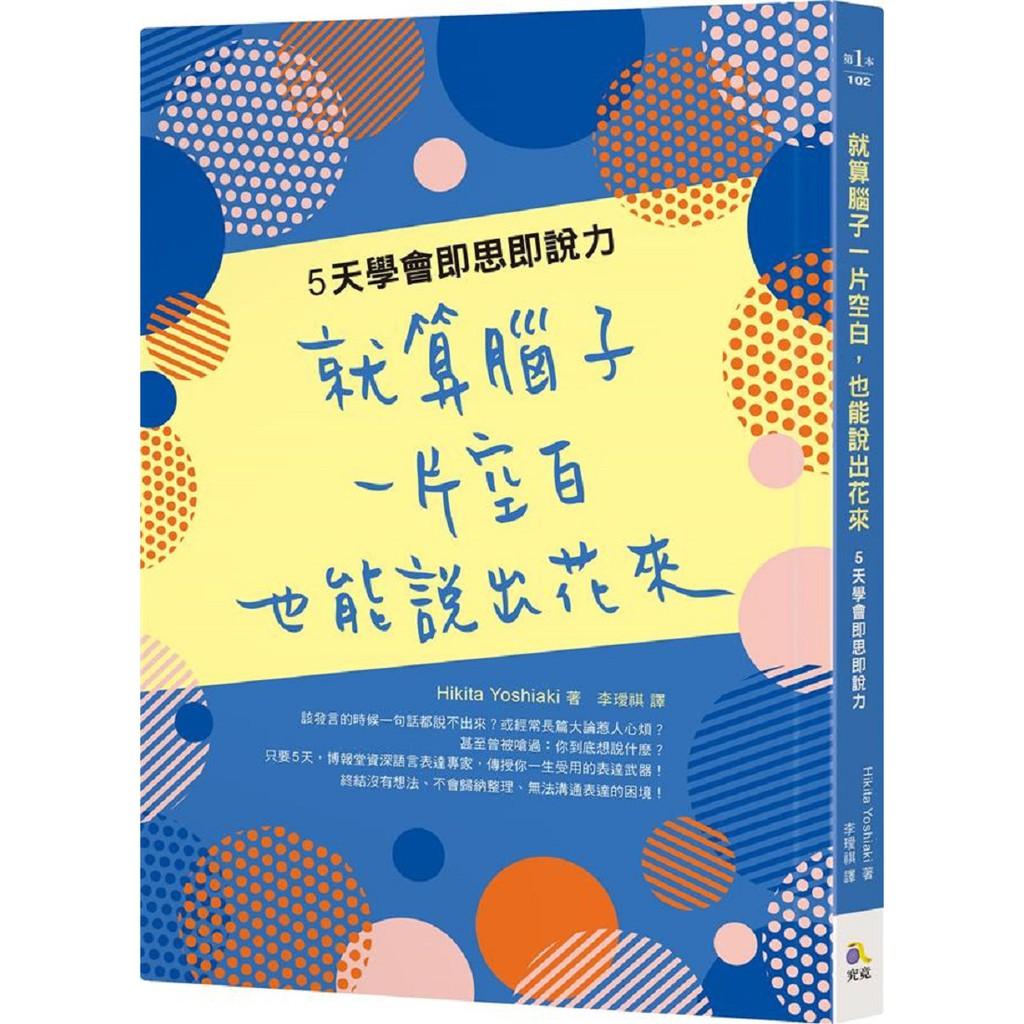 究竟出版 就算腦子一片空白,也能說出花來: 5天學會即思即說力 Hikita Yoshiaki 全新