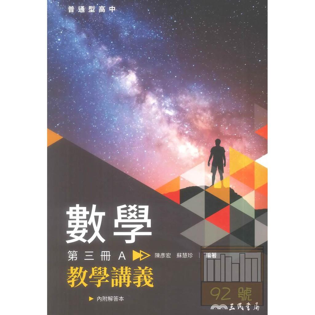 三民高中教學講義數學第三冊A