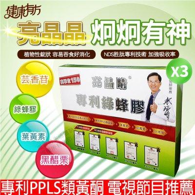 [免運速出] PPLS 亮晶睛 專利綠蜂膠 全新升級版 3盒 生寶公司貨 現貨 健康有方強力推薦 NDS胜肽 葉黃素
