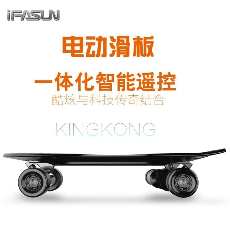 電動滑板車 IFASUN金剛電動滑板車四輪智慧成人雙驅電動滑板代步車抖音滑板 mks交換禮物